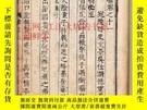 二手書博民逛書店罕見《古今名喻》Y200107 吳仕期