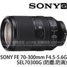 SONY FE 70-300mm F4....