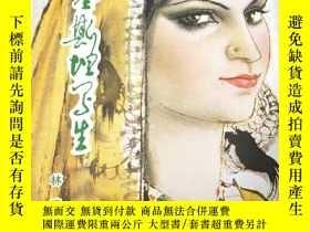二手書博民逛書店罕見巴基斯坦寫生(24全)Y239119 林墉 嶺南美術出版社 出版1981