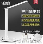歡慶中華隊檯燈LED檯燈書桌大學生充電式學習臥室床頭宿舍小兒童閱讀女