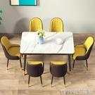 餐桌 仿大理石巖板餐桌現代簡約輕奢飯桌家用小戶型長方形餐桌椅組 晶彩 99免運LX