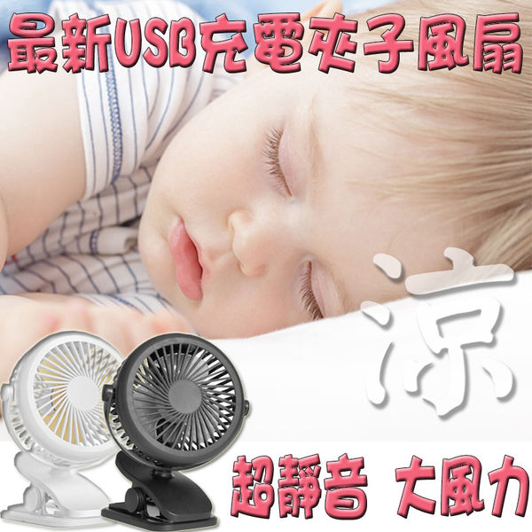 超靜音360度usb迷你夾式小風扇 桌面夾扇 充電風扇 隨身風扇 桌扇 電風扇 嬰兒車 寵物推車 辦公室