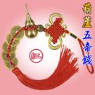 【吉祥開運坊】【銅葫蘆五帝錢 可開口葫蘆 將煞氣轉為財氣 】開光