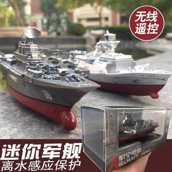 遙控飛艇創意迷你遙控船賽艇潛水艇