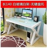 小鄧子鋼化玻璃辦公桌簡約書桌家用電腦桌臺式桌辦公桌創意桌子(主圖款)