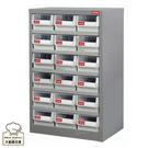 樹德耐重型18格抽屜櫃零件櫃螺絲收納櫃工...