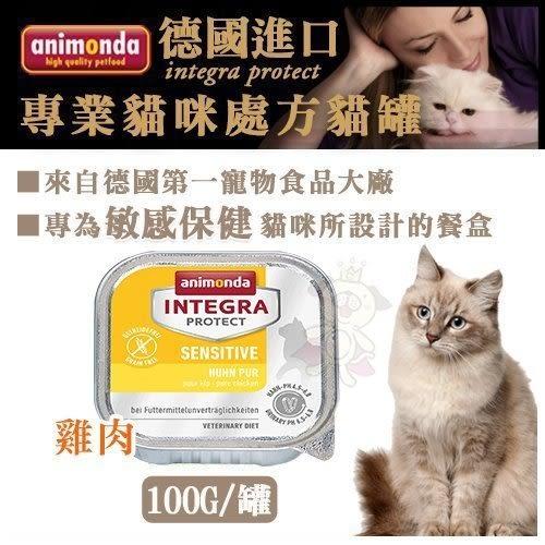 *WANG*【單盒】德國Animonda-integra protect《專業貓咪處方/敏感保健》貓罐100g