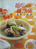 【書寶二手書T7/養生_YGL】越吃越漂亮-膠質大補帖_黃碧雲、陳建志