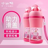 小比咔兒童吸管水杯 寶寶防漏水瓶配提繩吸管杯 女童水壺 美芭