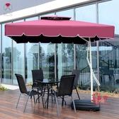 戶外遮陽傘 遮陽傘庭院傘室外沙灘傘香蕉傘崗亭雨傘擺攤傘保安大傘太陽傘T 2色