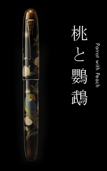 並木NAMIKI-YUKARI ROYALE-研出高蒔絵-桃與鸚鵡(Parrot with Peach)