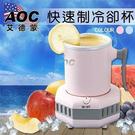 AOC快速冰鎮製冷卻杯