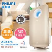 贈複合多效淨化濾網★飛利浦 PHILIPS  PM2.5頂級進化空氣清淨機 AC4374
