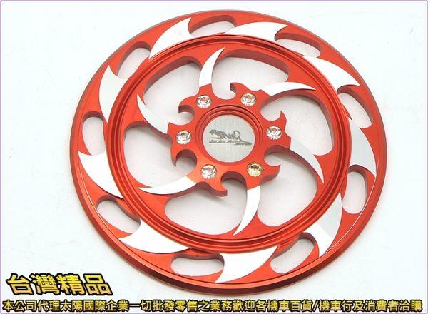 A4711075814-4 台灣機車精品 雙層電盤風扇蓋RS 橘色單入(現貨+預購) 風扇外蓋 風扇飾蓋