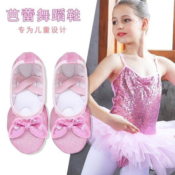 舞蹈鞋兒童軟底幼兒形體練功鞋小孩貓爪鞋跳舞鞋演出女童芭蕾舞鞋 滿天星