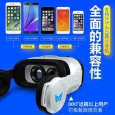 VR眼鏡rv虛擬現實3d手機專用ar一體機4d蘋果4華為谷歌眼睛游戲5代 創想數位 DF