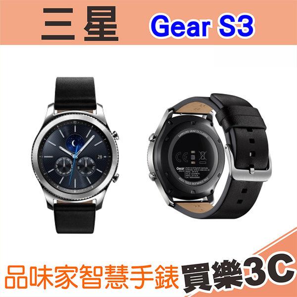 Samsung Gear S3 Classic 智慧手錶 品味家,送 錶帶,內建GPS、高度、氣壓計、喇叭,24期0利率