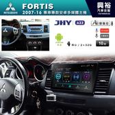 【JHY】2007~2016年三菱FORTIS 專用10吋螢幕A23系列安卓多媒體主機*雙聲控+藍芽+導航+安卓