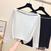 一字領秋裝韓版字母印花一字領漏肩長袖t恤女寬鬆打底衫上衣服   艾維朵