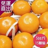 杰氏優果. 茂谷柑平箱禮盒(25號)(15顆/約5台斤) E05700020【免運直出】