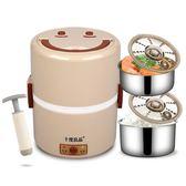 電熱飯盒SD-922可插電保溫飯盒蒸煮熱飯器雙層 露露日記