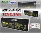 ✚久大電池❚ LONG 廣隆電池 WP2.3-12 12V2.3Ah 同 NP2.3-12 搖控汽車 玩具車 加油站設備