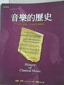 【書寶二手書T1/音樂_E5P】音樂的歷史 History of Classical Music_約翰‧拜利/著