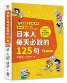 (二手書)日本人每天必說的125句修訂版