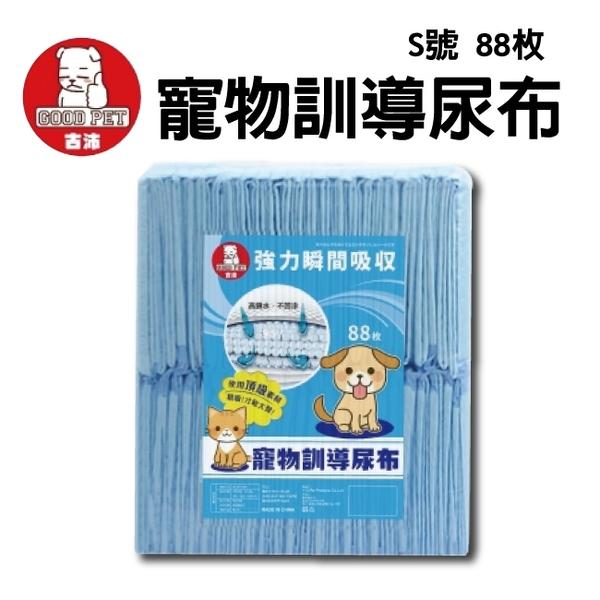古沛-寵物訓導尿布S 88枚