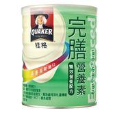 桂格完膳營養素雙效營養配方850g【愛買】