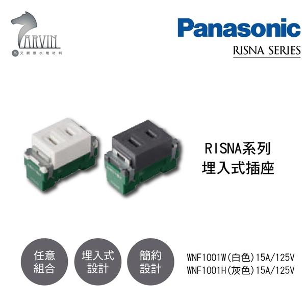 國際牌 Panasonic RISNA 系列 埋入式插座 附接地極 組合 WNF1101H 灰色