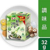 康寶奶素鮮味炒手8g*4入【愛買】