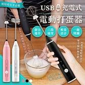 USB充電電動打蛋器 烘焙工具 打蛋機 打奶油機 打奶泡 蛋清攪拌器【AG0202】《約翰家庭百貨