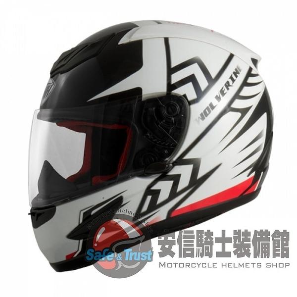 [安信騎士] THH T80 彩繪 金鋼狼 白黑紅 全罩 小帽體 3M吸濕汗專利內襯 安全帽 雙D扣 T-80