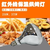 E27紅外線加熱燈泡110V250W 220V250W 220V375W烤燈 食品保溫燈【免運85折】