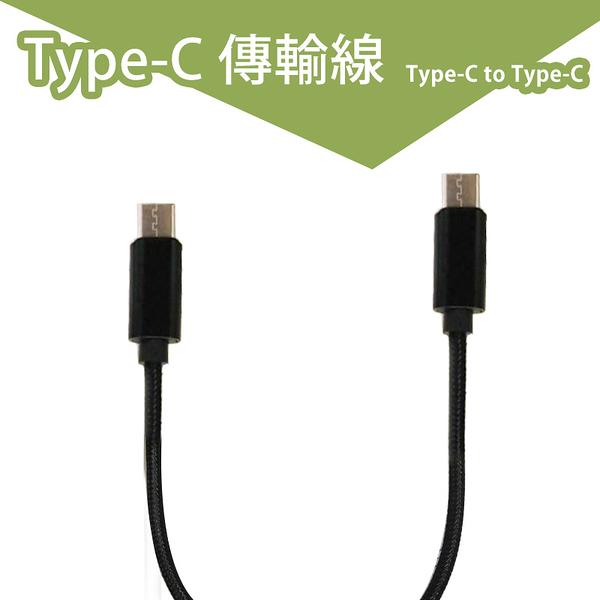 黑熊館 Type-C 傳輸線 Type-C to Type-C USB3.1 手機充電 公對公 小米 Switch