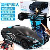 遙控汽車玩具感應賽車警車變形機器人金剛男孩兒童無線充電3-6歲 igo漾美眉韓衣