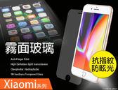 【霧面AG玻璃】9硬度 小米 小米A1 紅米Note4X 玻璃貼玻璃膜手機螢幕貼保護貼