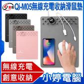 【24期零利率】全新 IS愛思 Qi-M05 無線充電收納滑鼠墊 創意收納 集線器 輕薄平穩 滑鼠定位精準