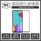 【MK馬克】三星Samsung A52 5G 全滿版9H鋼化玻璃保護貼 鋼化膜 玻璃貼 玻璃膜 滿版膜 黑色