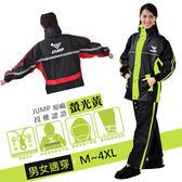 imitu 【JUMP】配色內裡套裝二件式連身風雨衣(M~4XL)加大尺寸(黑/螢光黃)