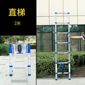 節節升伸縮梯子人字梯加厚鋁合金工程梯家用折疊梯便攜升降樓梯【 出貨八折 】