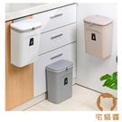 廚房掛式垃圾桶家用櫥柜門壁懸掛帶蓋垃圾筒【宅貓醬】