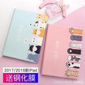 2018新款ipad保護套蘋果平板殼子9.7英寸電腦ipad air2卡通日韓