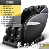 艾斯凱按摩椅家用全自動新款全身小型電動揉捏8D老年人按摩沙發椅