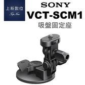 《台南-上新》 VCT-SCM1 吸盤 固定架 SONY  專用配件 Action CAM 公司貨 SCM1 適用X3000 AS300 AS50