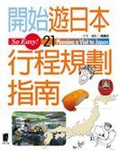 (二手書)開始遊日本行程規劃指南