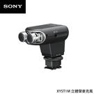 【EC數位】SONY 索尼 ECM-XYST1M 立體聲麥克風 攝影用收音 附防風罩 收音角度可調整 高動態收音