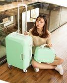 行李箱女拉桿箱小清新旅行箱子母箱20學生密碼箱萬向輪24寸韓版潮igo  提拉米蘇