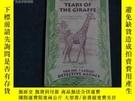 二手書博民逛書店Tears罕見of the Giraffe: More From The No.1 Ladies Detecti